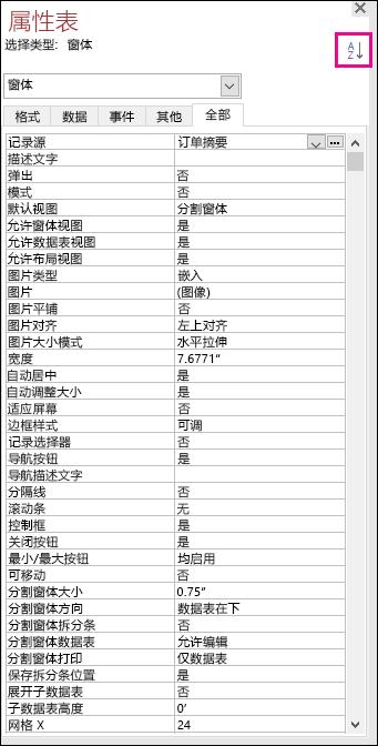 Access 属性表的屏幕截图,其中属性未排序
