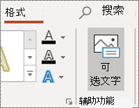 "PowerPoint for Windows 中形状的 ""AltText"" 按钮"