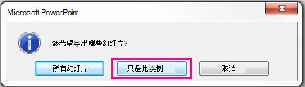 当系统询问您要导出的幻灯片时,请单击仅此一个。