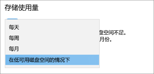 Windows 10 存储下拉菜单选择运行存储感知的频率