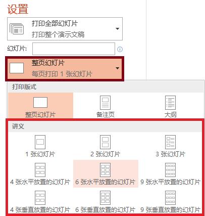 """在打印窗格中,单击""""整页幻灯片"""",然后从""""讲义""""列表中选择所需的版式。"""