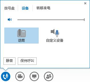 音频呼叫控件的屏幕截图