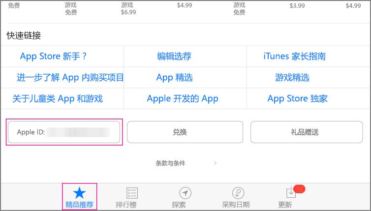 """App Store 的""""精品推荐""""部分"""