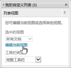列表视图属性窗格