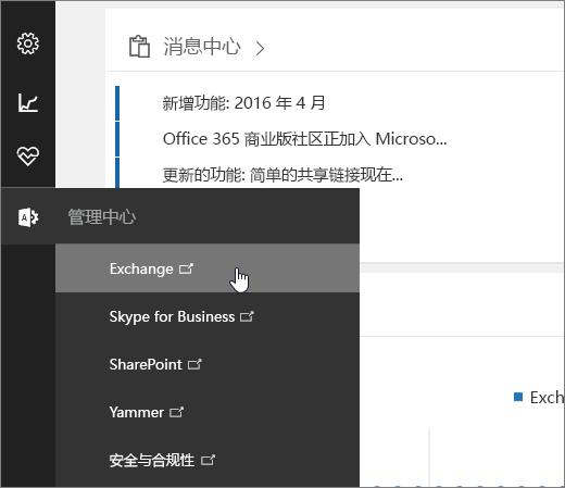 选择了 Exchange 的 Office 365 管理中心的屏幕截图。