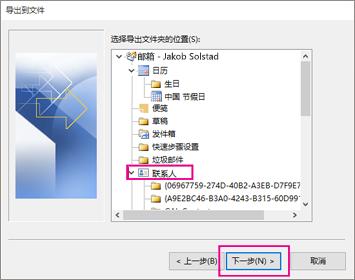选择要导出的联系人文件夹。