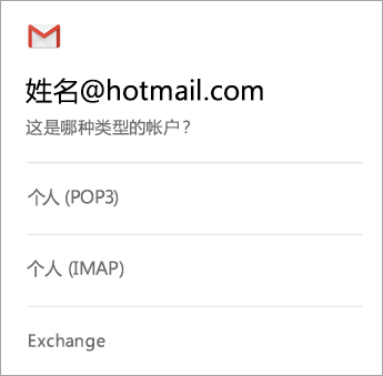 """选择""""Exchange"""""""