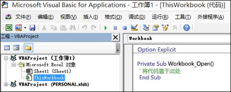 ThisWorkbook 模块 Visual Basic 编辑器 (VBE)
