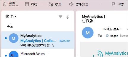 """Outlook for Mac 中的""""忽略对话""""按钮。"""