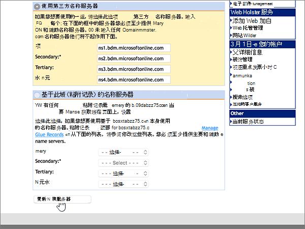 DomainMonster-最佳实践-重新委托-1-4
