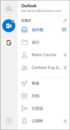 """顶部具有""""收藏夹""""的 Outlook 导航窗格"""