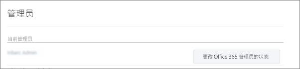 显示在 Office 365 同步为全局管理员的验证管理员帐户的屏幕截图