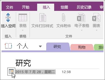 如何在 OneNote 2016 中更改页面的日期戳的屏幕截图。