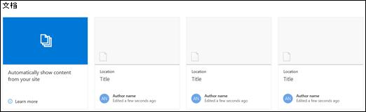 SharePoint 文档 web 部件