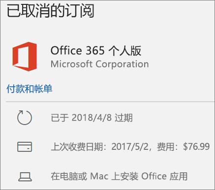 显示已过期的 Office 365 订阅