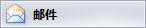 导航窗格中的邮件视图按钮