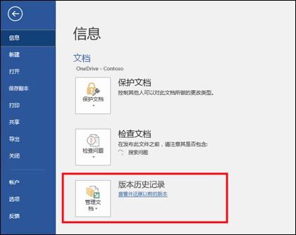 """通过""""管理版本""""按钮可以还原早期版本的文档"""