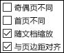 """""""页面设置""""对话框中的页眉和页脚选项"""