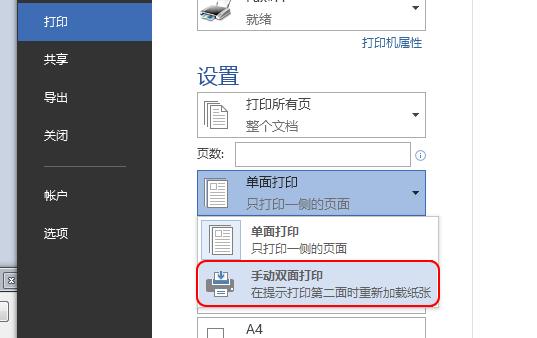 """在""""设置""""下,将""""单面打印""""更改为""""双面打印""""。"""