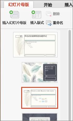 编辑幻灯片母版时,缩略图窗格显示版式