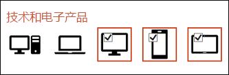 可每次单击一个图标,选择多个图标进行插入。