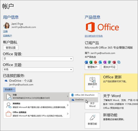 """Office 应用中的""""帐户""""窗格,突出显示""""已连接的服务""""下的""""添加服务""""选项对应的 OneDrive 存储选择"""