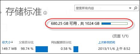 """""""存储标准""""页面显示您正在使用的空间大小以及其他内容"""