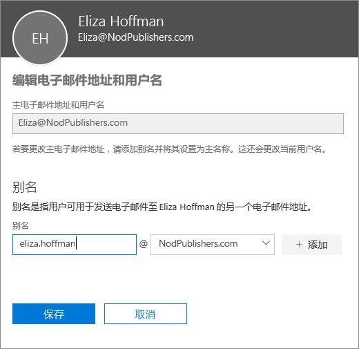 """""""编辑电子邮件地址和用户名""""窗格,其中显示了主电子邮件地址和要添加的新别名。"""