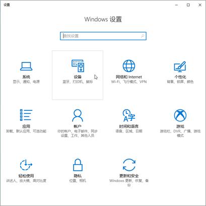 Windows 设备设置 pic