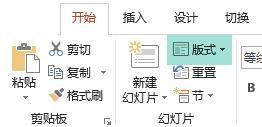 """PowerPoint 中""""主页""""选项卡上的""""版式""""按钮显示所有可用的幻灯片版式"""