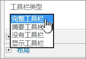 选择工具栏类型