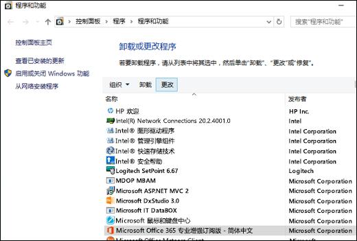 """单击""""卸载程序""""小程序中的""""更改""""启动对 Microsoft Office 的修复"""