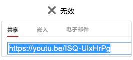 """如果嵌入代码以""""http""""开头,则无法成功嵌入视频。"""