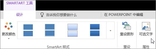 """一个屏幕截图,其中显示了 SmartArt 工具的""""设计""""选项卡,且光标指向""""替换文字""""选项。"""