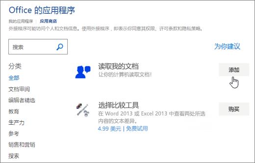 应用程序存储在其中可以选择或搜索应用程序中的 Word 中的 Office 页的屏幕截图。
