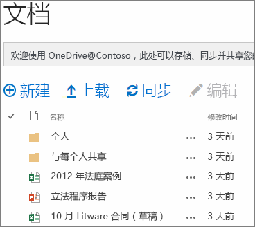 请参阅 OneDrive for Business 文档