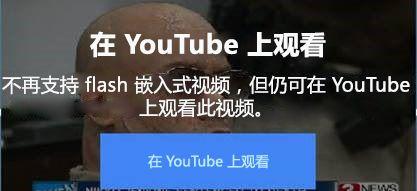 此 YouTube 错误消息说明其不再支持 flash 嵌入视频