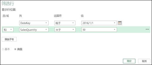 """查询编辑器中的 Excel Power BI 改进的""""筛选行""""对话框"""