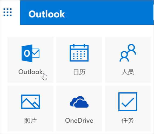 屏幕截图显示选中的 Outlook 磁贴。