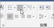 """""""开始""""选项卡上的项目符号和编号按钮"""