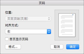 """在""""页码""""中,设置页码的位置和对齐方式。"""