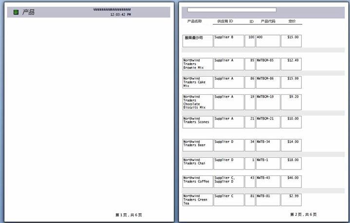 应用分页符的报表页面预览