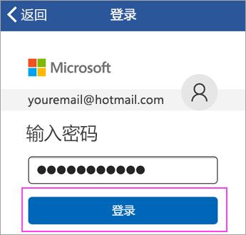 输入你的帐户密码