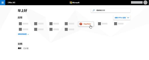 突出显示 PowerPoint 应用的 Office 365 主页
