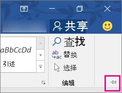 在屏幕的右上方,选择图钉以将功能区固定到页面,以便它一直保留在那里。