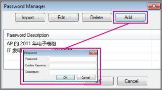 手动添加密码