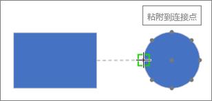 目标形状显示工具提示:粘附到连接点