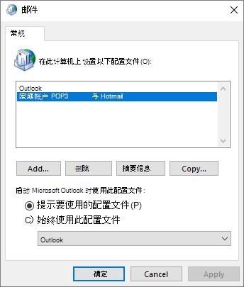 帐户配置文件对话框