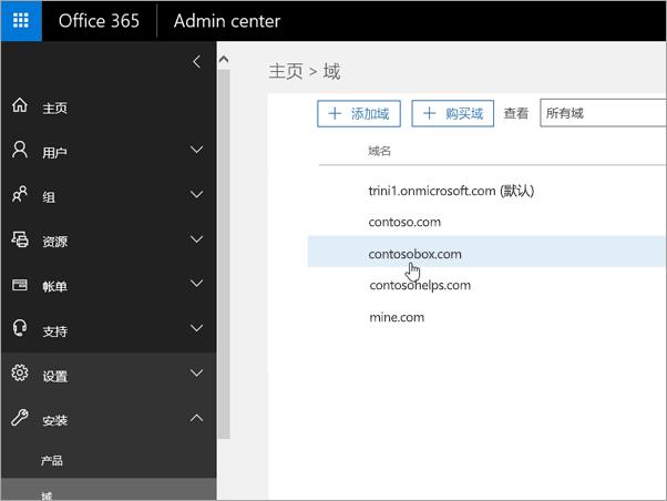 OVH 选择 domain_C3_2017526172238
