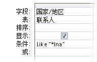 """查询设计器图像,显示使用运算符""""like 通配符 ina""""的条件"""